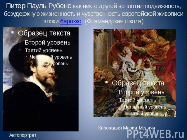 Питер Пауль Рубенс как никто другой воплотил подвижность, безудержную жизненность и чувственность европейской живописи эпохи барокко. (Фламандская школа)