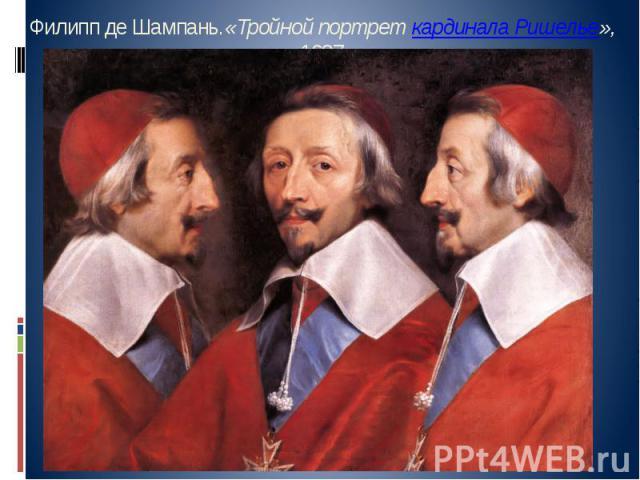 Филипп де Шампань.«Тройной портрет кардинала Ришелье», 1637