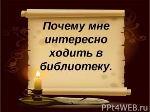 Выполнил Аверьянов Илья. Обучающийся 2 «А»кл. МОУ «СОШ №2»