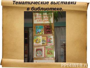 Тематические выставки в библиотеке.