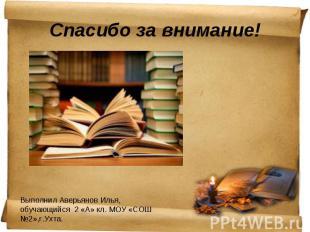 Спасибо за внимание! Выполнил Аверьянов Илья, обучающийся 2 «А» кл. МОУ «СОШ №2»