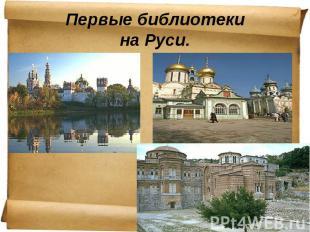 Первые библиотеки на Руси.