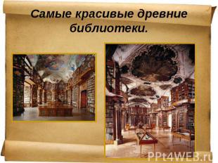 Самые красивые древние библиотеки.