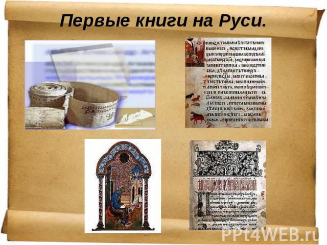 Первые книги на Руси.
