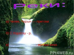 Реки: а) Чилик, Чарын — притоки