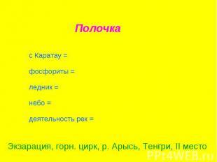 с Каратау = фосфориты = ледник = небо = деятельность рек =