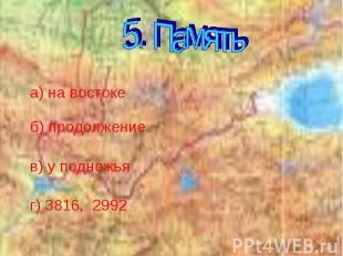5. Память ) на востоке б) продолжение в) у подножья г) 3816, 2992
