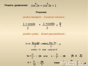 Решить уравнение: увидел квадрат – понижай степень : увидел сумму – делай произв