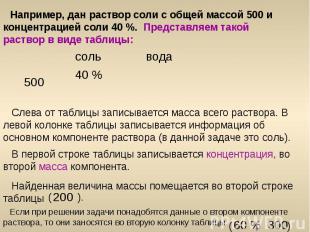 Например, дан раствор соли с общей массой 500 и концентрацией соли 40 %. Предста