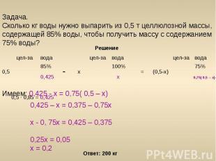 Задача. Сколько кг воды нужно выпарить из 0,5 т целлюлозной массы, содержащей 85