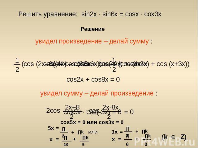 Решить уравнение: sin2x ∙ sin6x = cosx ∙ cox3x увидел произведение – делай сумму : увидел сумму – делай произведение :