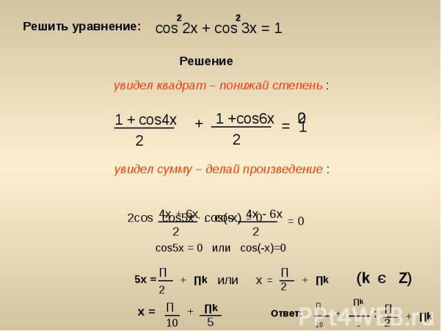 Решить уравнение: увидел квадрат – понижай степень : увидел сумму – делай произведение :