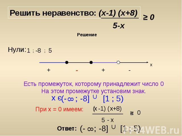 Решить неравенство: (х-1) (х+8) Есть промежуток, которому принадлежит число 0 На этом промежутке установим знак.