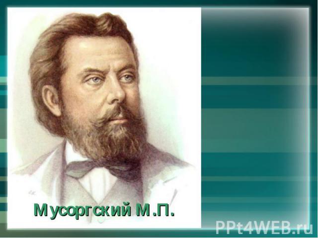 Мусоргский М.П.