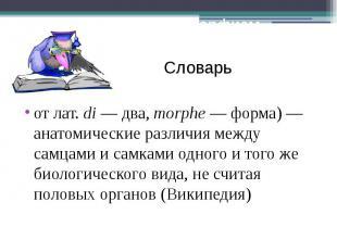 Половой диморфизм Словарь от лат.di — два, morphe — форма) — анатомические разл