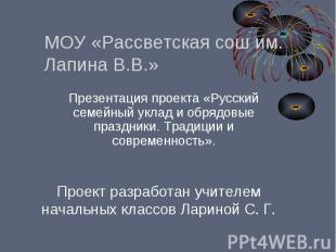 МОУ «Рассветская сош им. Лапина В.В.» Презентация проекта «Русский семейный укла