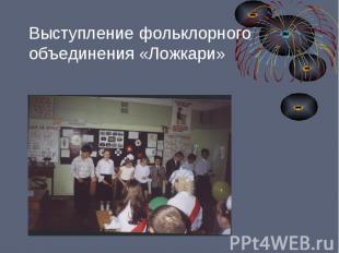 Выступление фольклорного объединения «Ложкари»