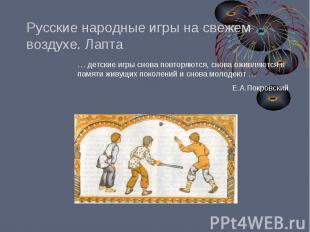 Русские народные игры на свежем воздухе. Лапта