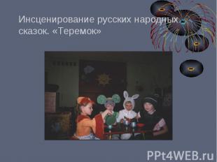 Инсценирование русских народных сказок. «Теремок»