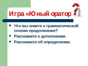 Что вы знаете о грамматической основе предложения? Что вы знаете о грамматическо