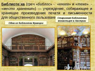 Библиоте ка (греч «библос» - «книга» и «теке» - «место хранения») — учреждение,
