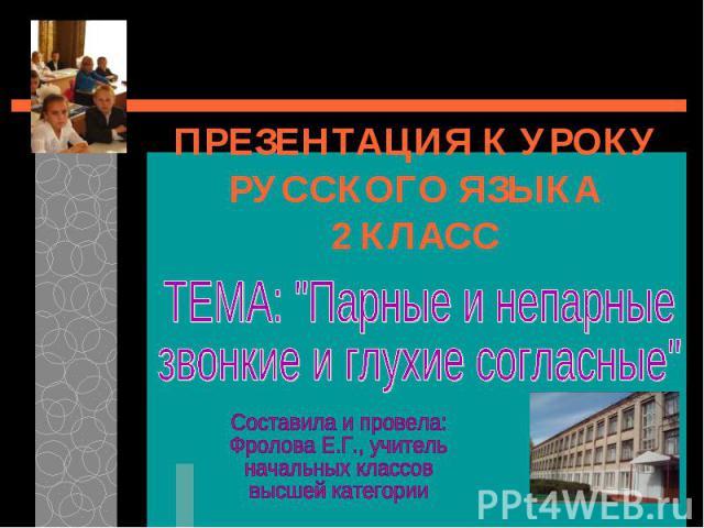 ПРЕЗЕНТАЦИЯ К УРОКУ РУССКОГО ЯЗЫКА 2 КЛАСС ТЕМА: