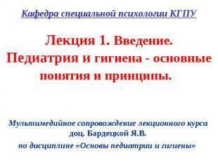 Кафедра специальной психологии КГПУ Лекция 1. Введение. Педиатрия и гигиена - ос