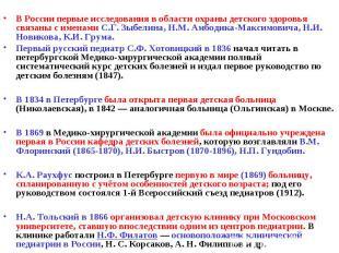 В России первые исследования в области охраны детского здоровья связаны с именам