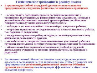 Гигиеническое требование к режиму школы Гигиеническое требование к режиму школы