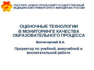 ГБОУ ВПО «ЮЖНО-УРАЛЬСКИЙ ГОСУДАРСТВЕННЫЙ МЕДИЦИНСКИЙ УНИВЕРСИТЕТ» МИНЗДРАВА РОСС