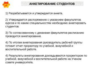 1) Разрабатывается и утверждается анкета. 2) Утверждается распоряжение с указани