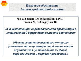 Правовое обоснование балльно-рейтинговой системы ФЗ-273 Закон «Об образовании в