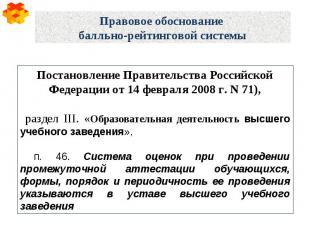 Правовое обоснование балльно-рейтинговой системы Постановление Правительства Рос