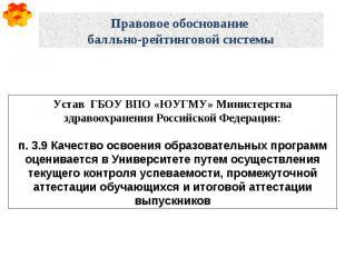 Правовое обоснование балльно-рейтинговой системы Устав ГБОУ ВПО «ЮУГМУ» Министе