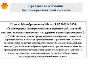 Приказ Минобразования РФ от 11.07.2002 N 2654 «О проведении эксперимента по введ