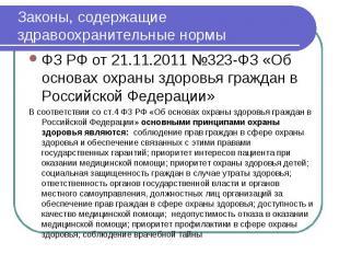ФЗ РФ от 21.11.2011 №323-ФЗ «Об основах охраны здоровья граждан в Российской Фед