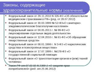 Федеральный закон от 29.11.2010 N 326-ФЗ «Об обязательном медицинском страховани