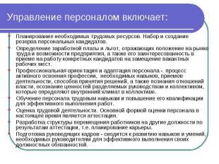 Управление персоналом включает: Планирование необходимых трудовых ресурсов. Набо