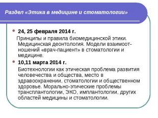 Раздел «Этика в медицине и стоматологии» 24, 25 февраля 2014 г. Принципы и прави