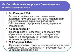 Раздел «Правовые вопросы в деятельности врача-стоматолога» 24, 25 марта 2014 г.