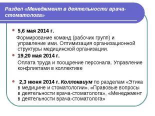 Раздел «Менеджмент в деятельности врача-стоматолога» 5,6 мая 2014 г. Формировани