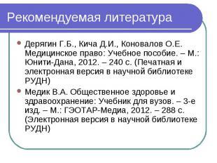 Дерягин Г.Б., Кича Д.И., Коновалов О.Е. Медицинское право: Учебное пособие. – М.