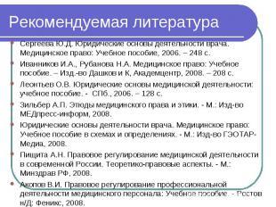 Сергеева Ю.Д. Юридические основы деятельности врача. Медицинское право: Учебное