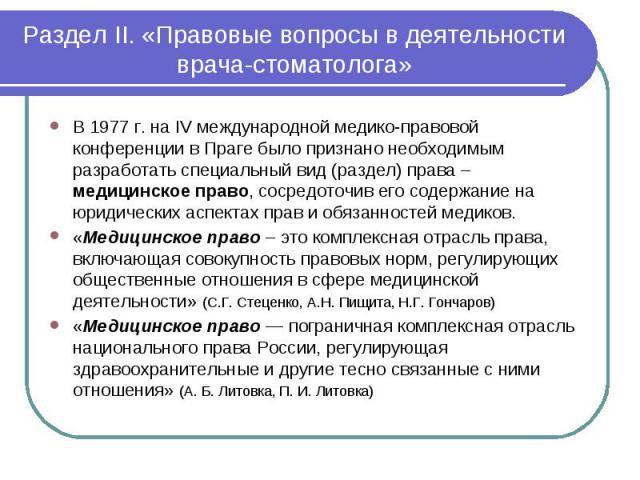 В 1977 г. на IV международной медико-правовой конференции в Праге было признано необходимым разработать специальный вид (раздел) права – медицинское право, сосредоточив его содержание на юридических аспектах прав и обязанностей медиков. В 1977 г. на…