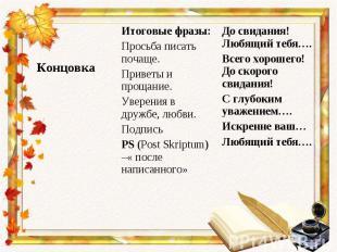 Итоговые фразы: Просьба писать почаще. Приветы и прощание. Уверения в дружбе, лю
