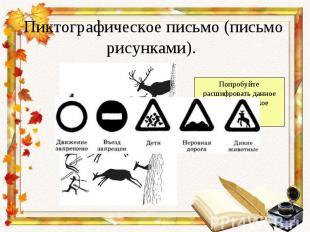 Пиктографическое письмо (письмо рисунками).