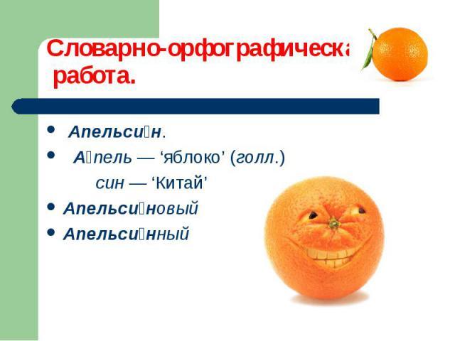 Апельси н. Апельси н. А пель — 'яблоко' (голл.) син — 'Китай' Апельси новый Апельси нный