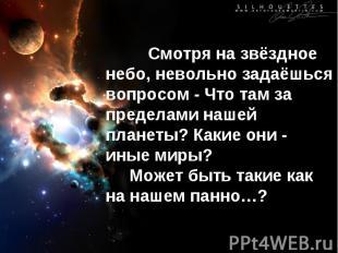 Смотря на звёздное небо, невольно задаёшься вопросом - Что там за пределами наше