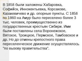 В 1858 были заложены Хабаровка, Софийск, Иннокентьевка, Корсакове, Казакевичево