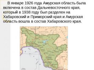 В январе 1926 года Амурская область была включена в состав Дальневосточного края